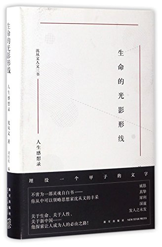 The Light, Shadow, Shapes and Lines of Life: Thoughts on Life (Chinese Edition)