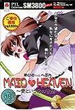 PIL collection SM3800シリーズ Maid in Heaven ~愛という名の欲望~