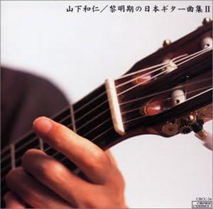 Amazon | 黎明期の日本ギター曲集II | 山下和仁, 大河原義衛, 小栗孝之 ...