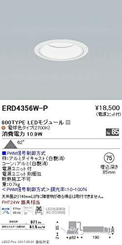 ENDO LEDベースダウンライト 電球色2700K 白 埋込穴φ75mm PWM調光 FHT24W相当 超広角 ERD4356WP(ランプ付) B07512SM9K
