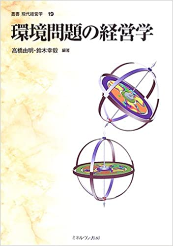 環境問題の経営学 (叢書現代経営...