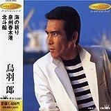 Umi No Unori/Sensyu Harukikou/Hokoutosen by Ichiro Toba (2003-12-21)