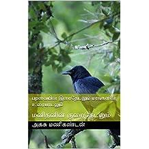 பறவையின் இரைதேடலும் மரங்களின் உரையாடலும்: மனிதனின் குறைதேடலும் (Tamil Edition)