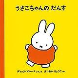 Nijntje Danst (Japanese Edition) by Bruna, Dick (2010) Hardcover