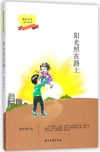 The Sun Shines on the Road/ Healing Stories for Children (Chinese Edition)