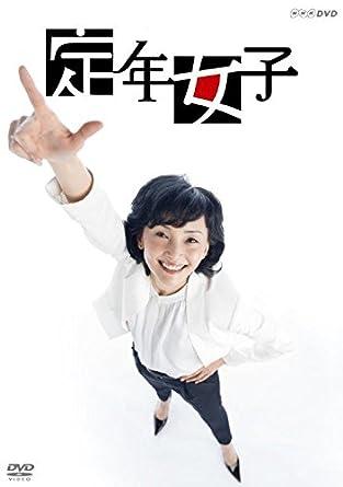 Amazon | 定年女子 DVD BOX -TV...
