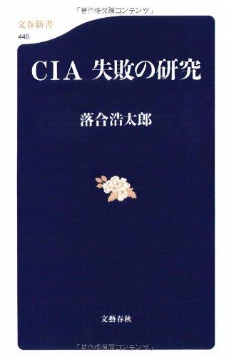 CIA 失敗の研究 (文春新書)
