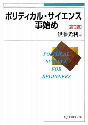 ポリティカル・サイエンス事始め 第3版 (有斐閣ブックス)