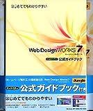 Web Design Works 7 (ホームページ制作王 7) 公式ガイドブック付き