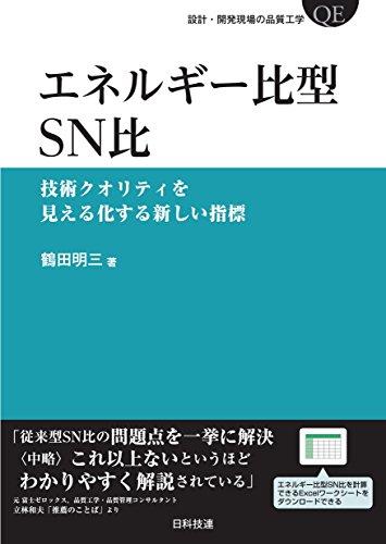 エネルギー比型SN比―技術クオリティを見える化する新しい指標 (設計・開発現場の品質工学)