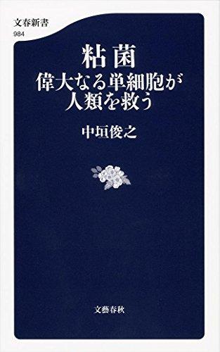 粘菌 偉大なる単細胞が人類を救う (文春新書)
