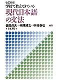 学校で教えてきている現代日本語の文法