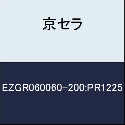 京セラ 切削工具 EZバー EZGR060060-200:PR1225  B079XTX77Q