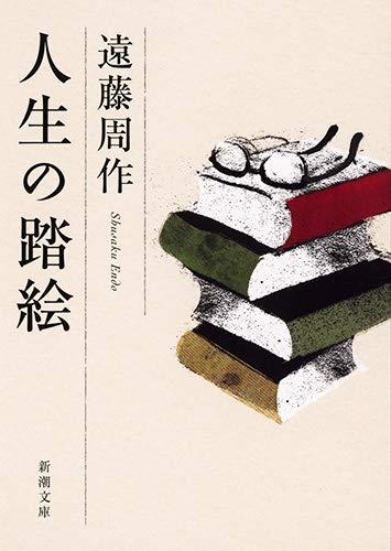 遠藤 周作(Shusaku Endo)