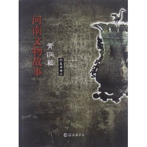 L: Henan cultural relics story bronze articles (16) priced at 36 yuan(Chinese Edition) pdf
