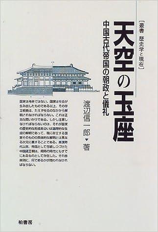 天空の玉座―中国古代帝国の朝政...