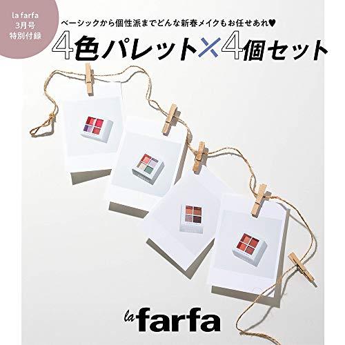 la farfa 2021年3月号 付録