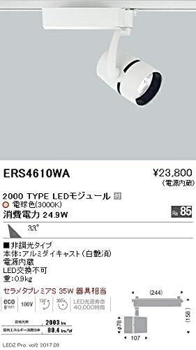 ENDO LEDスポットライト 配線ダクトレール用 セラメタプレミアS35W相当 電球色3000K 広角 白 ERS4610WA (ランプ付)   B0796JZXH7