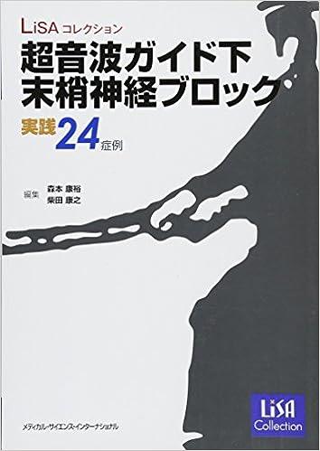 Book's Cover of 超音波ガイド下末梢神経ブロック 実践24症例 (LiSAコレクション) (日本語) 単行本 – 2013/5/27