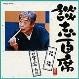 Danshi Tatekawa - Danshi Hyakuseki Hana Ikada Shin, Shiki No Kobanashi Aki Hen [Japan CD] COCJ-37544