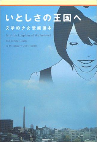いとしさの王国へ―文学的少女漫画読本 (MARBLE BOOKS)