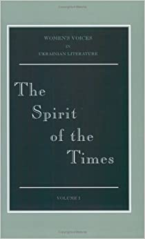 The Spirit of the Times:Selected Short Fiction by Olena Pchilka and Nataliya Kobrynska(Women's Voices in Ukrainian Literature, Vol. I)