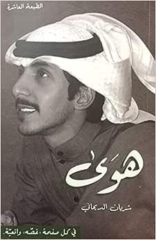 كتاب شريان الديحاني هوى