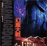 幻魔大戦 オリジナル・サウンドトラック CD