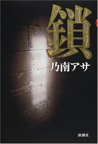 鎖 (新潮ミステリー倶楽部)