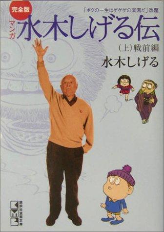 完全版水木しげる伝(上) (講談社...