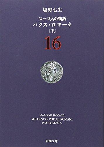 ローマ人の物語〈16〉パクス・ロマーナ(下) (新潮文庫)
