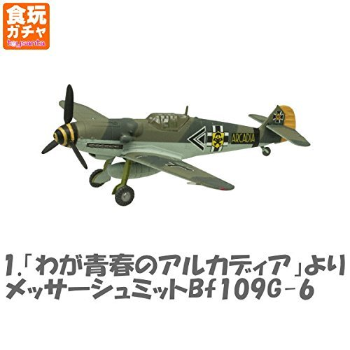 Efutoizu Conference ECTS (F-toys Confect) 1/144 scale Matsumoto Reiji battlefield cartoon collection 2 [1.