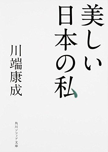 美しい日本の私 (角川ソフィア文庫)