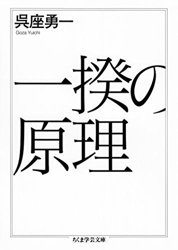 一揆の原理 (ちくま学芸文庫)