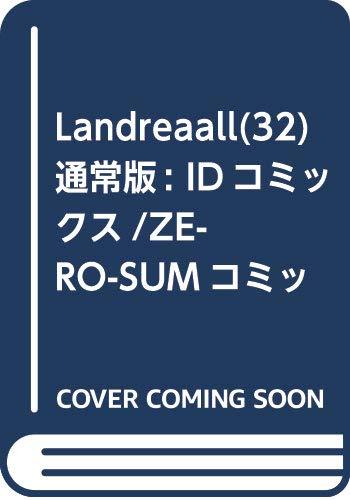 Landreaall(32) 通常版: IDコミックス/ZERO-SUMコミックス