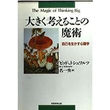 The Magic of Thinking Big = Ookiku kangaeru koto no majutsu [Japanese Edition]