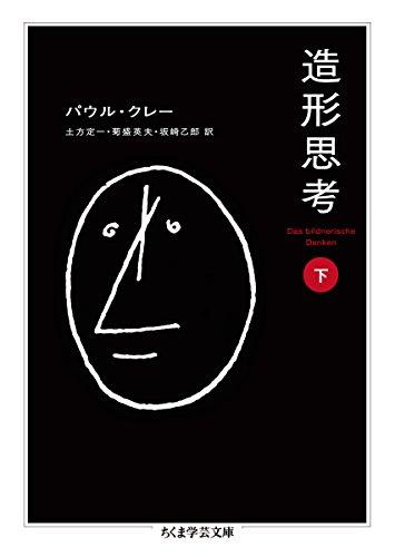 造形思考(下) (ちくま学芸文庫)