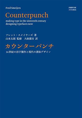 カウンターパンチ  16世紀の活字製作と現代の書体デザイン