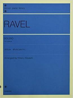 ラヴェル ボレロ [2台ピアノ] 全音ピアノライブラリー (zen-on piano library)