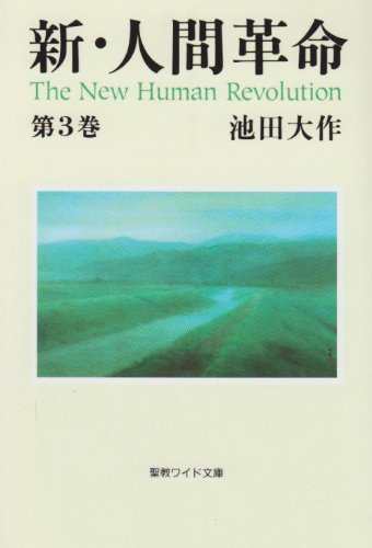 新・人間革命〈第3巻〉 (聖教ワイド文庫)