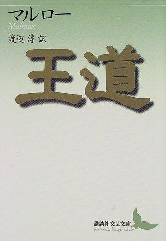 王道 (講談社文芸文庫)