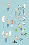オトーさんという男 (幻冬舎文庫)