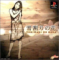 Yukiwari no Hana: Yarudora Series Vol. 4 [Japan Import]