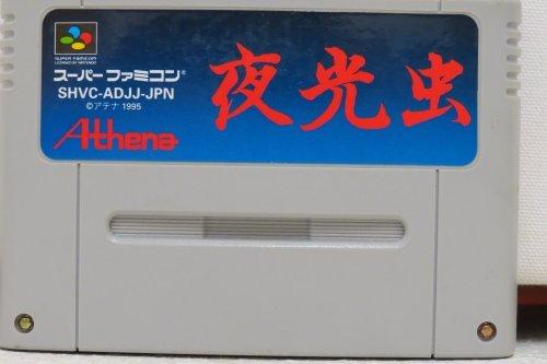 Yakouchuu [Japan Import]