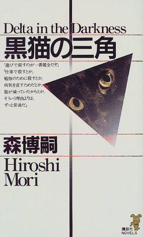 黒猫の三角 (講談社ノベルス)