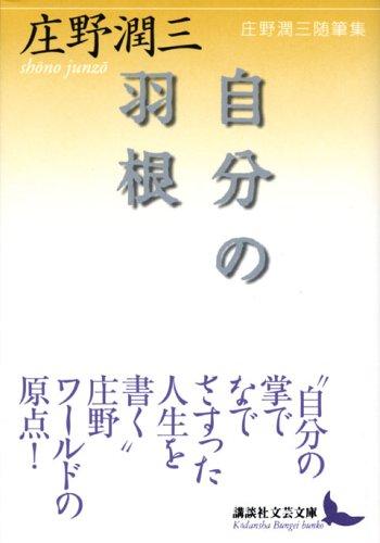 自分の羽根 庄野潤三随筆集 (講談社文芸文庫)