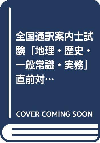全国通訳案内士試験「地理・歴史・一般常識・実務」直前対策