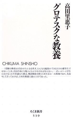グロテスクな教養 (ちくま新書(539))