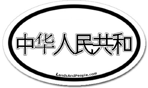 People's Republic of China in Chinese Black and White Car Bumper Sticker Decal Oval (Best Dumplings In Beijing)