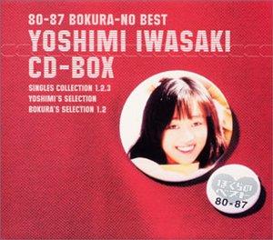 岩崎 良美 /(限定盤)80ー87ぼくらのの商品画像